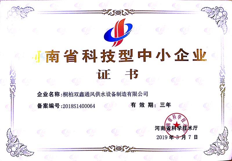 河南双鑫:河南省科技型中小企业