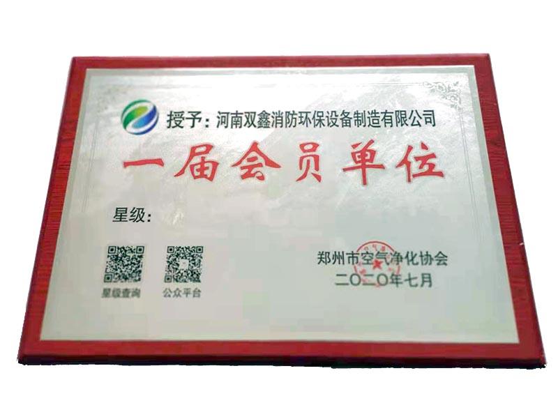 双鑫:郑州市空气净化协会会员单位