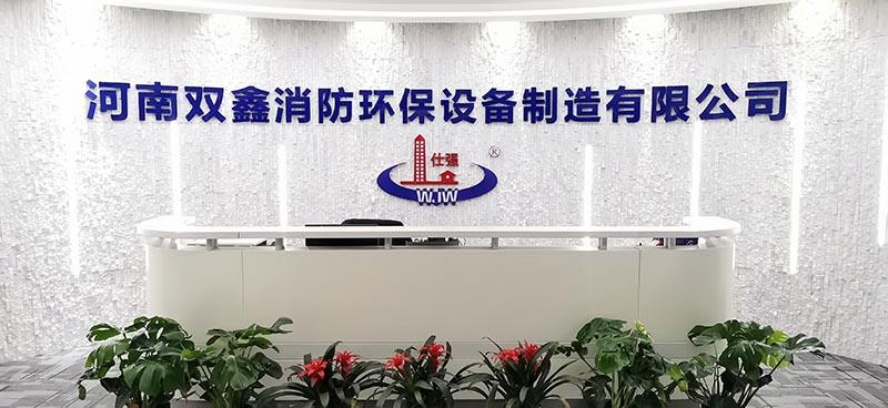 河南双鑫:新年新气象,企业升级!