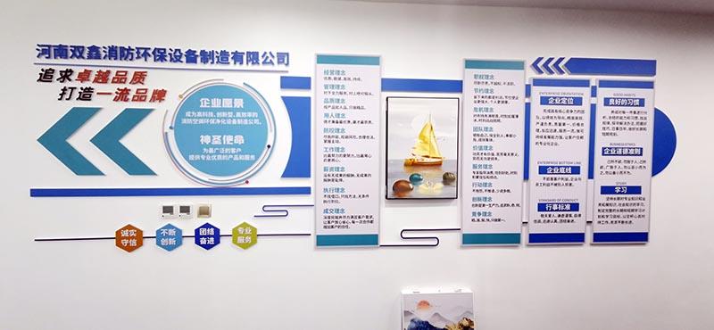 河南双鑫企业形象墙