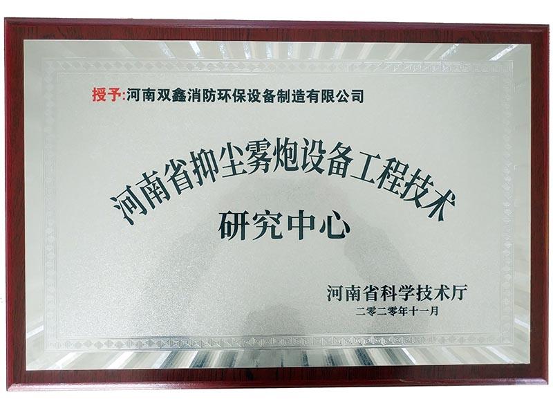 河南双鑫:河南省抑尘雾炮设备工程技术研究中心